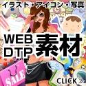 Web・DTP素材