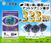 1粒で体に吸収されるアントシアニン量が約333粒分相当!!