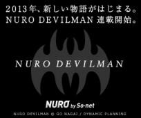 2013年、新しい物語がはじまる。NURO DEVILMAN 連載開始。