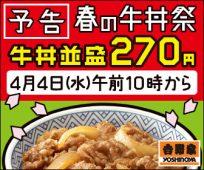 2012春の牛丼祭