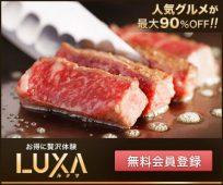 お得に贅沢体験LUXA 人気グルメが最大90%OFF!!