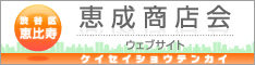 恵成商店会