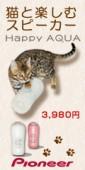 猫と楽しむスピーカー