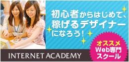 インターネットアカデミー