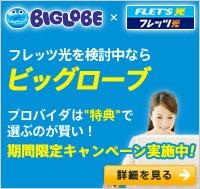 BIGLOBEフレッツ光キャンペーン