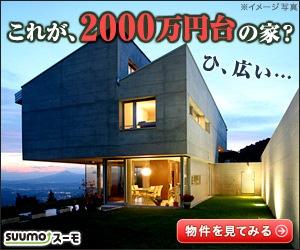 スーモ2000万円の家