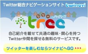 Twitter総合ナビツイナビ「Tree」