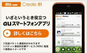 auスマートフォンアプリ
