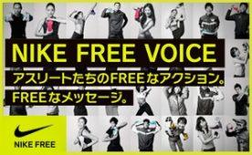 NIKE FREE VOICE