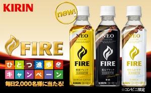 KIRIN FIRE