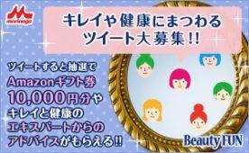 森永 BeautyFUN