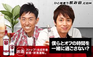 ひと味違う飲み会.com