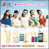 LG OPTIMUS bright