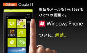 au WindowsPhone