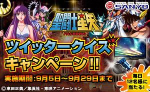 聖闘士星矢ツイッタークイズキャンペーン
