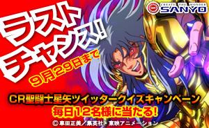 聖闘士星矢ツイッタークイズキャンペーン-2