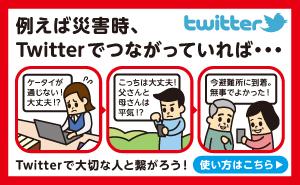 Twitterと災害時
