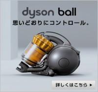 掃除機dysonball