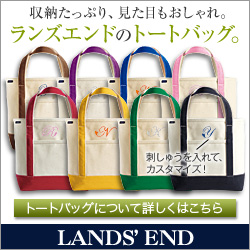 LANDS' ENDのトートバッグ