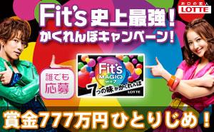 Fit's史上最強!かくれんぼキャンペーン