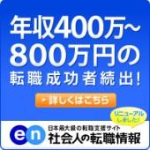 en 社会人の転職情報 年収400万〜800万円の転職成功者続出!