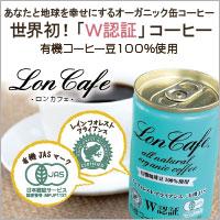 LonCafe 世界初!「W認証」コーヒー