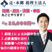 辻・本郷 税理士法人