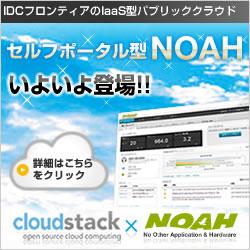 cloudstack×NOAH