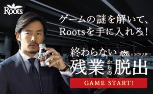 缶コーヒー Roots