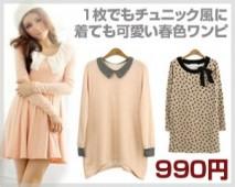 1枚でもチュニック風に着ても可愛い春色ワンピ990円