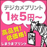 デジカメプリント1枚5円〜 しまうまプリント
