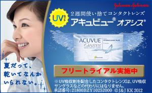 UVアキュビューオアシス