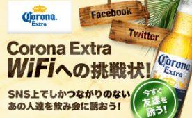 Corona Etra Wifiへの挑戦