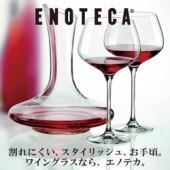 ENOTECA 割れにくい、スタイリッシュ、お手頃。ワイングラスなら、エノテカ。