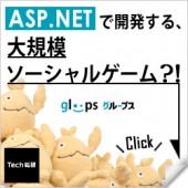 ASP.NETで開発する大規模ソーシャルゲーム? Tech総研