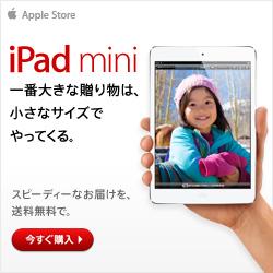 iPad mini 一番大きな贈り物は、小さなサイズでやってくる。