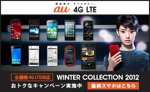 au 4G LTE対応 WINTER COLLECTION 2012