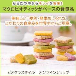 ビオクラスタイル マクロビオティックがベースの食良品