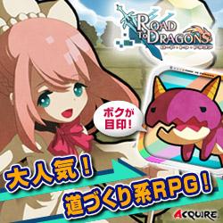 ROAD TO DRAGONS 大人気!道づくり系RPG!