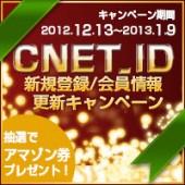 CNET_ID 新規登録/会員情報更新キャンペーン
