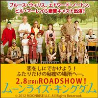 2.8(FRI)ROAD SHOW! ムーンライズ・キングダム