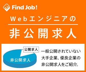 Webエンジニアの非公開求人