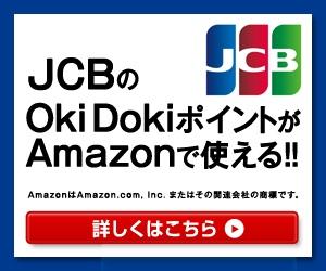 JCBのOki DokiポイントがAmazonで使える!!