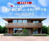 日本の家に新しいスタンダードを