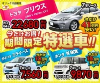 今だけお得! 期間限定特選車!!