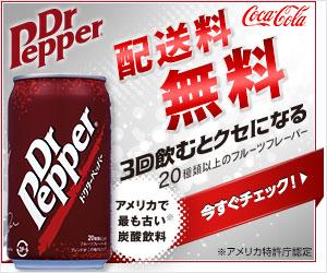 Dr Pepper 配送料無料