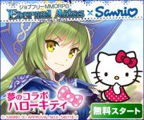 夢のコラボ ハローキティ Eternal Atlas × Sanrio