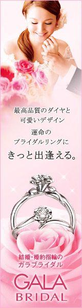 結婚・婚約指輪のガラブライダル