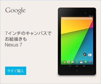 7インチのキャンバスでお絵描きも Nexus 7