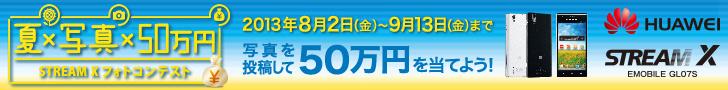 HUAWEI 夏×写真×50万円